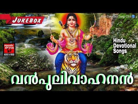 latest-ayyappa-devotional-songs-malayalam-2016-#-വൻപുലിവാഹനൻ-#-hindu-devotional-songs-malayalam