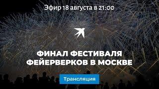 Финал фестиваля фейерверков в Москве 2019