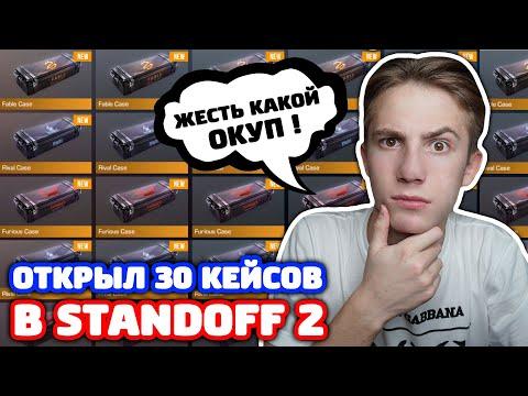 ОТКРЫЛ 30 КЕЙСОВ НА НОВОМ АККАУНТЕ В STANDOFF 2!