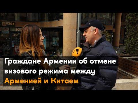 Граждане Армении об отмене визового режима между Арменией и Китаем