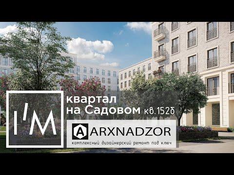 Дизайнерский ремонт квартиры 40 м2 в ЖК IM на Садовом