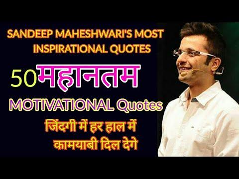 Sandeep Maheshwari क द म ग ह ल द न 50 Best