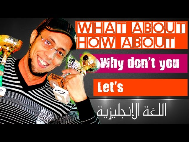 شرح سهل ل ! .. How about ..? What about ..? Why don't you .. ? AND! Let's