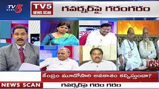 రాజకీయ కుట్ర..కేంద్రం ఏపీని టార్గెట్ చేసిందా..? | AP Politics | News Scan | TV5 News