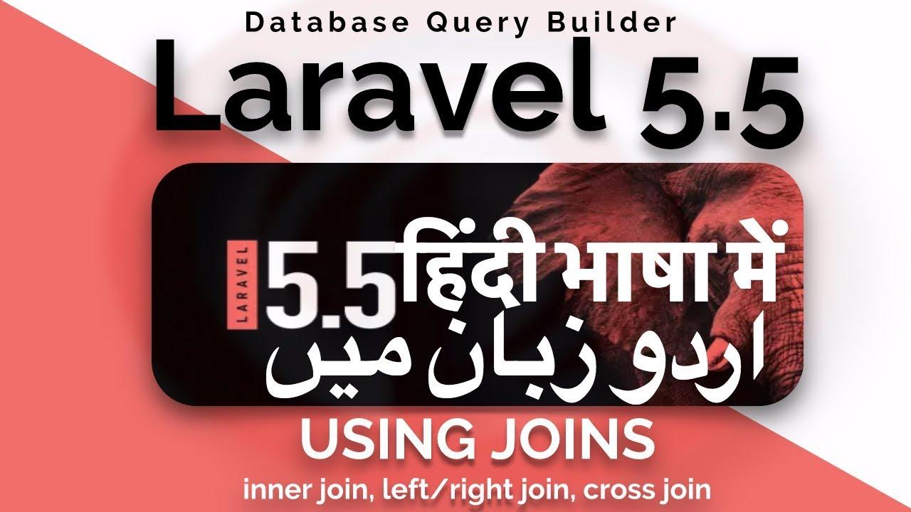 Laravel 5 5 Advanced Tutorial in Urdu 2017: How to Join Tables in Laravel |  Laravel DB Query Builder