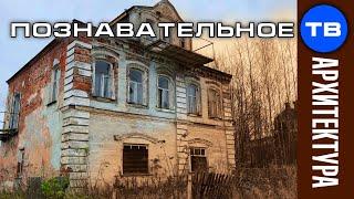 Старинный дом БЕЗ ВХОДА. Древний потоп? (Артём Войтенков)