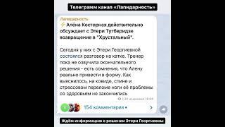 Алёна Косторная возвращается к Тутберидзе Покинула академию Плющенко не предупредив его и Розанова