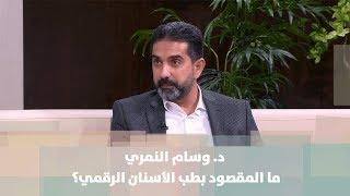 د. وسام النمري - طب الأسنان الرقمي