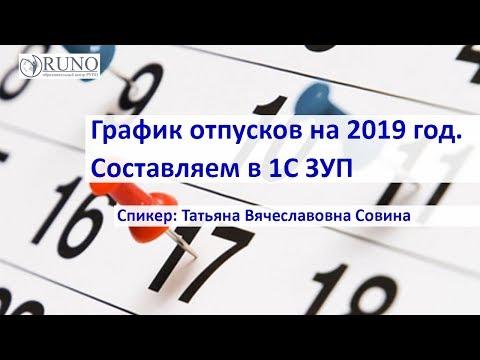 График отпусков на 2019 год. Составляем в 1С ЗУП | РУНО