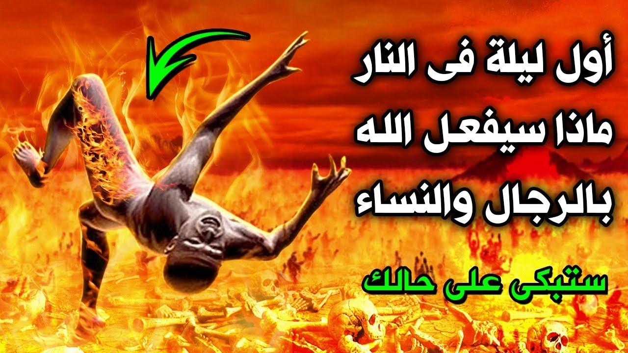 ماذا سيفعل الله بالرجال والنساء فى النار يوم القيامة ؟ ولماذا بكى الرسول ﷺ من عذب النساء ؟ ستبكى