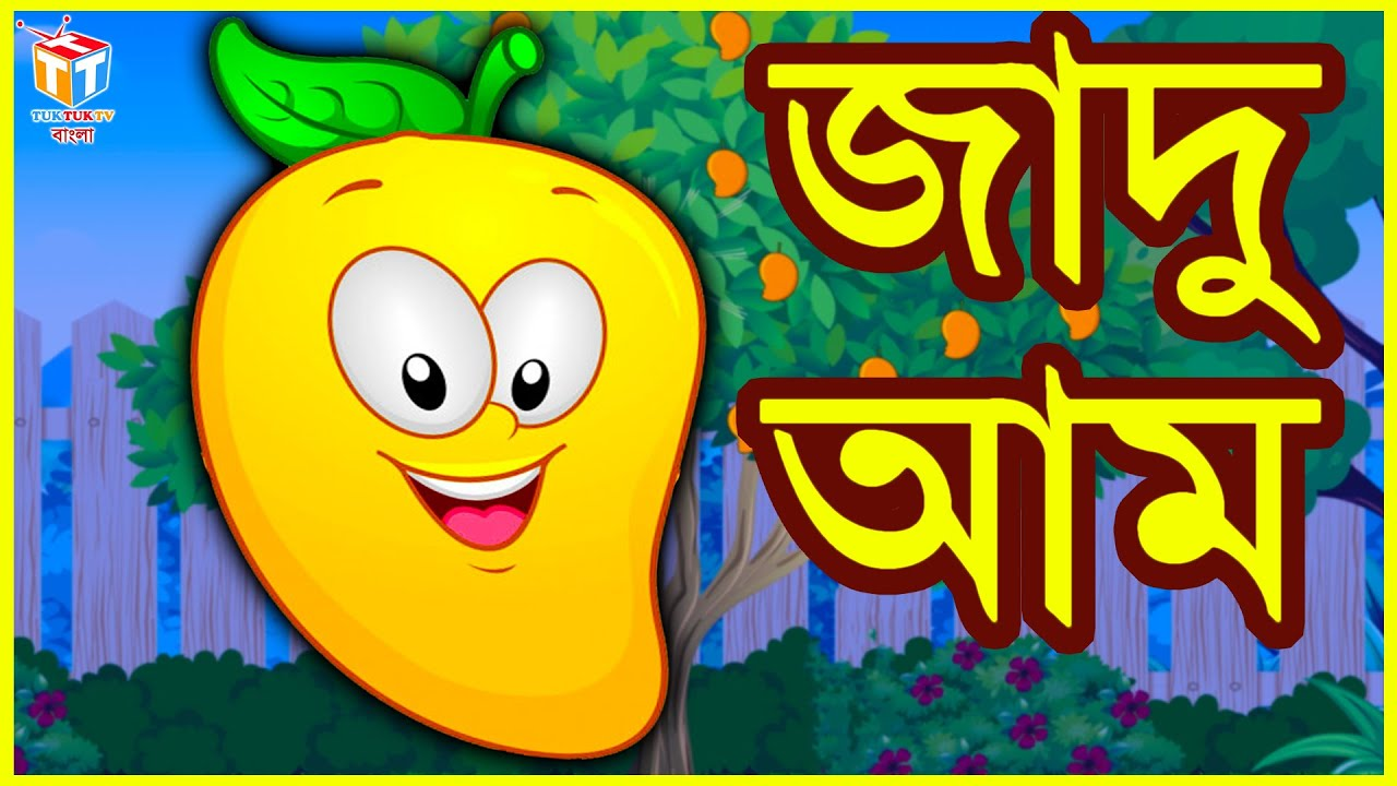 জাদু আম - Rupkothar Golpo | Bangla Cartoon | Bangla Golpo | Tuk Tuk TV Bengali