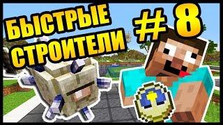 НЕОЖИДАННАЯ КОНЦОВКА! - БЫСТРЫЕ СТРОИТЕЛИ #8 - Speed Builders - Minecraft