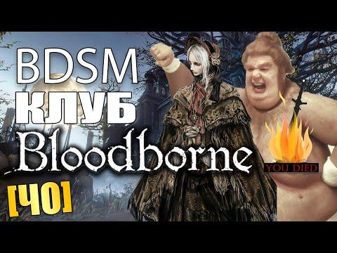 Bloodborne — Честный обзор | Стоит ли покупать Бладборн в 2019 году