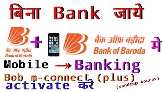 vuclip How to registered Bank of Baroda mobile banking || Bob m-connect (plus) mobile banking || 2016