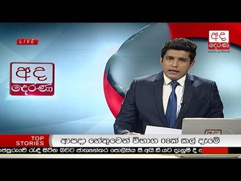Ada Derana Prime Time News Bulletin 6.55 pm -  2018.05.24