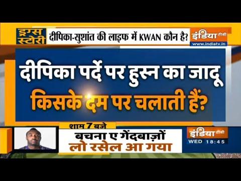 दीपिका पादुकोण और सुशांत सिंह की लाइफ में KWAN कौन है?