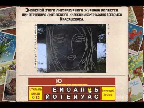 Назад в СССР Ответы к игре из социальной сети
