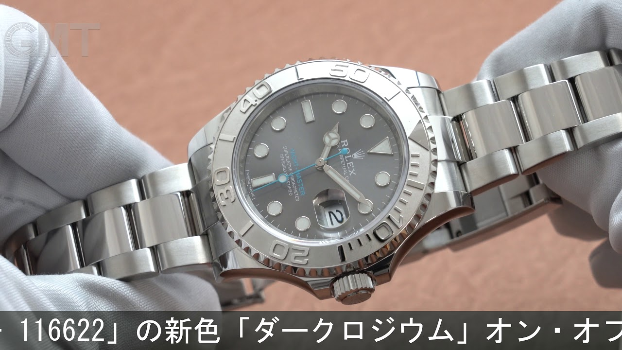low priced a22e5 24924 ROLEX ヨットマスター 116622 ダークロジウム - YouTube