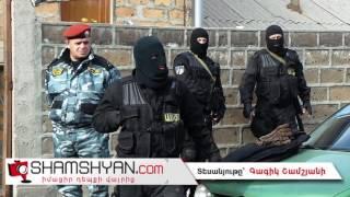 ԱԱԾ-ի և Ոստիկանության 6-րդ գլխավոր վարչության աշխատակիցները վնասազերծել են զինված 10 քաղաքացու