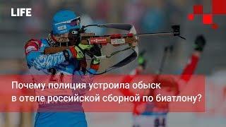 Фото Почему полиция устроила обыск в отеле российской сборной по биатлону