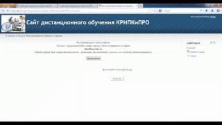 Восстановление пароля (учетной записи) на сайте дистанционного обучения КРИПКиПРО