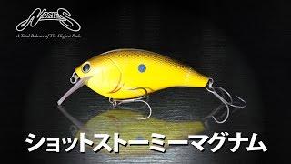 日本の様々なレイクで喰わせる波動を実釣追求した結果から生まれた強す...