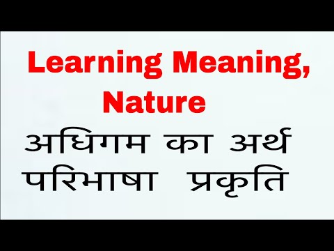 Learning:- Meaning, Nature  ! अधिगम का अर्थ,परिभाषा,प्रकृति