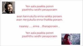 Yen Aala Paakaporen Kayal Karaoke for Female Singers