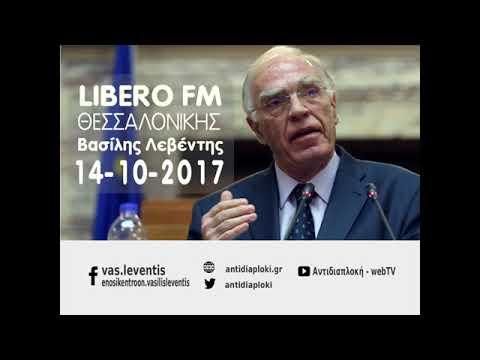 B.Λεβέντης Radio Libero 14/10/2017