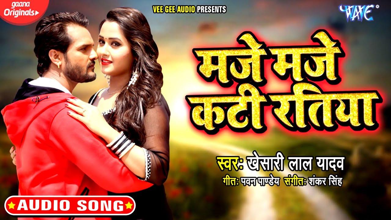 #Khesari Lal Yadav का तहलका मचाने वाला गाना 2020   मजे मजे कटी रतिया   Bhojpuri Superhit Song 2020