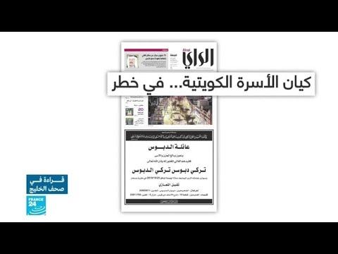 كيان الأسرة الكويتية... في خطر؟