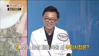 20200611 매일경제tv 건강한의사 - 홍삼 2