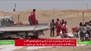 تدهور أوضاع 40 ألف طفل في دير الزور