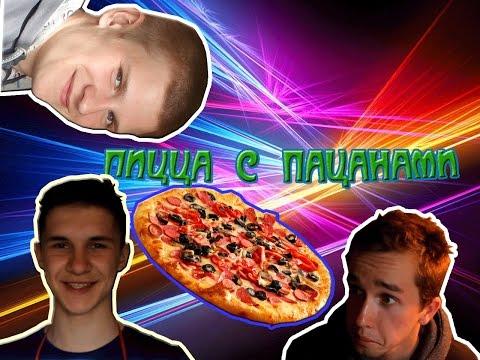 Готовим Пиццу - игры