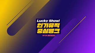 [Special Clip] 정세운(JEONG SEWOON) - Say yes LUCKY SHOW ver.