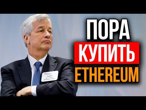 Падение Биткоина. JPMorgan смотрит на Ethereum. Flash Crash XRP. Криптоплан США. Новости криптовалют