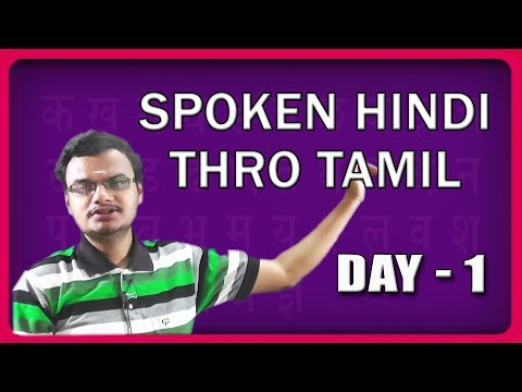 Spoken Hindi Through Tamil | Day 01 | Learn Verbs - Verb Phrases | Learn Hindi Through Tamil
