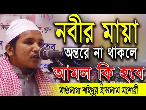 মাওলানা শহিদুল ইসলাম যশোরী | Bangla Waz Islamic Media | বাংলা ওয়াজ ইসলাম...