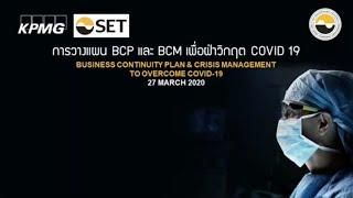 วางแผน BCP และ BCM เพื่อพาธุรกิจพ้นวิกฤตโคโรนา