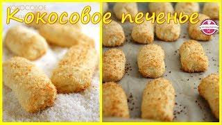 🔴 Кокосовое печенье | песочное печенье | как приготовить печенье | рецепт печенье