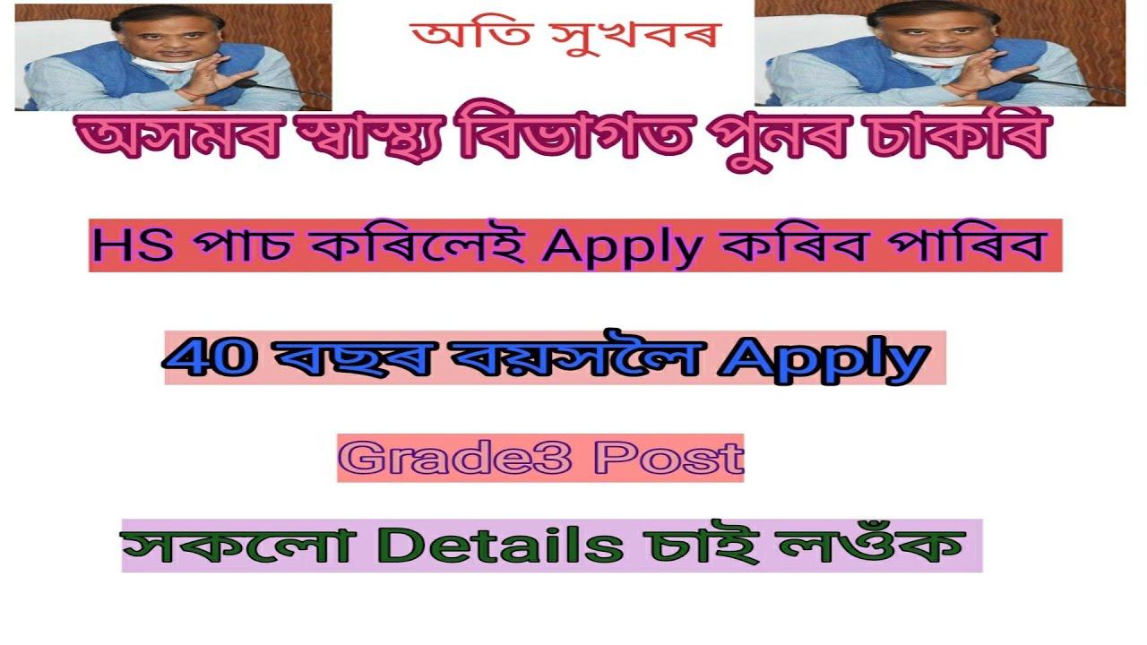 Assam National Health Service Recruitment 2020 |Assam 12th ...