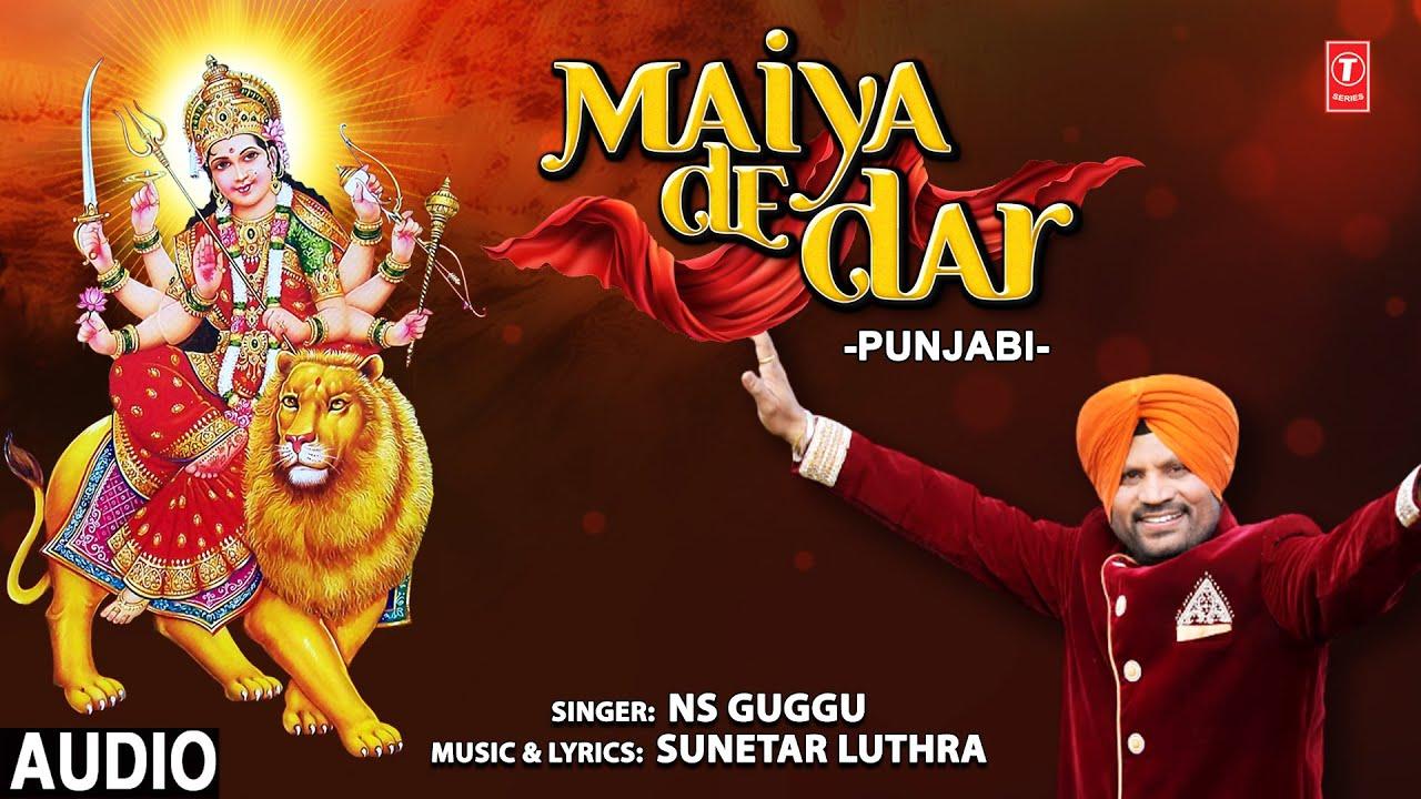 Maiya De Dar I Punjabi Devi Bhajan I NS GUGGU I Full Audio Song