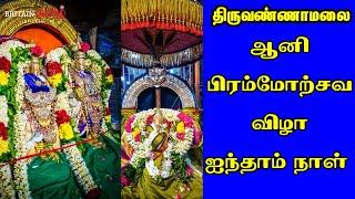 திருவண்ணமலையில் ஆனி திருமஞ்சனம் விழா 2021   Thiruvannamalai Aani thirumanjanam 2021   Britain Tamil