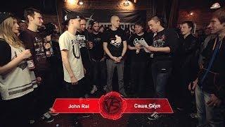 VERSUS #7 (сезон II): Саша Скул (Бухенвальд Флава) VS John Rai