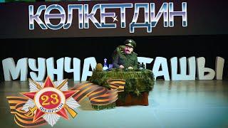 Мунча Ташы - \КӨЛКЕТДИН\23 Февраль
