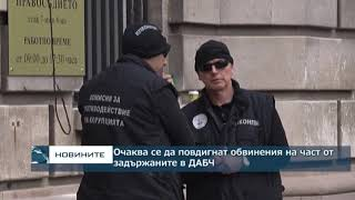 Очаква се да повдигнат обвинения на част от задържаните в ДАБЧ