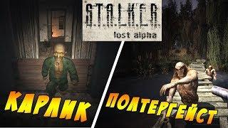 Stalker Lost Alpha DC || Новые монстры в ЛОСТ АЛЬФА #3