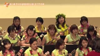 Lion Sleeps Tonight-Kore Ukulele Ensemble(2014)
