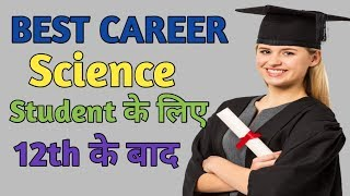 Best career options after 12th science | Hindi | what to do after 12th science | by allaboutinfo
