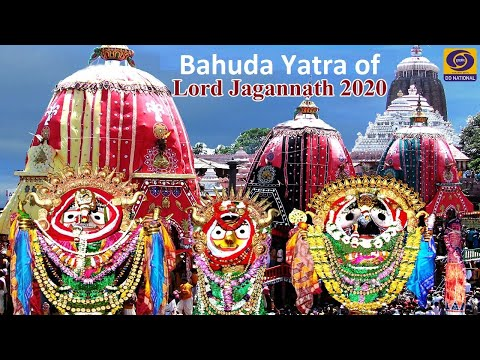 Bahuda Yatra  of Lord Jagannath 2020 - LIVE from PURI